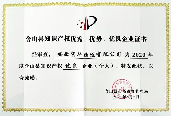 含山县知识产权优秀、优势、优良企业证书